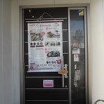カフェ コスモス - 玄関ドア