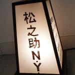 松之助 N.Y. -