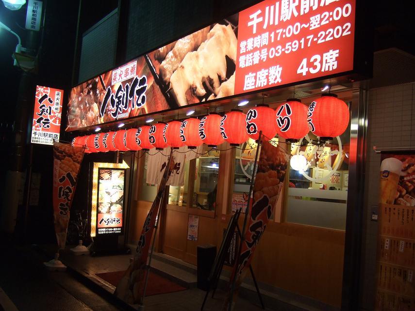 八剣伝 千川駅前店