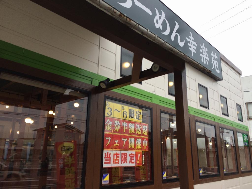 幸楽苑 水戸石川店 name=