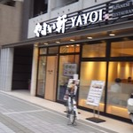 やよい軒 三川町店 -
