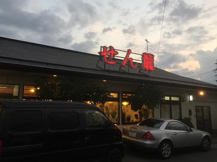 せん龍 大豆島店 name=