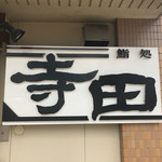 鮨処寺田 -