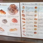 ベーカリーアンドテーブル箱根 - 店内(1階)