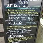 ベーカリーアンドテーブル箱根 - 外観(看板)