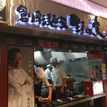 創彩麺家 野の実 -