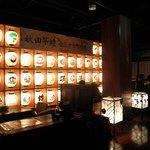 秋田のろばた焼き 大町店 - 竿灯の各町内の提灯
