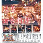 秋田のろばた焼き 大町店 - お店のチラシ