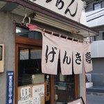 横浜げんき亭 - 外観