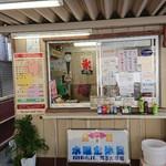恋蛸 - 店頭、
