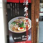 麺のようじ - o(^_、-)O