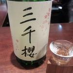 日本酒スタンド 酛 - 三千櫻