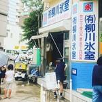 (有)柳川氷室 -