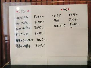 壷屋  - 喫茶メニュー