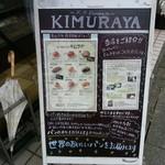 ヨーロッパン キムラヤ - 看板