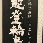 能登輪島 - 入り口看板