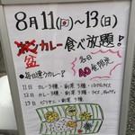 カリ~ アンド スパイスバル カリ~ビト - 8/11~13 盆カレー