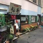 そば酒房 福島 - 外観