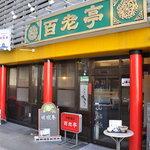 百老亭 - 如何にも中華料理店
