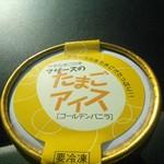 71150664 - 「たまごアイス」。