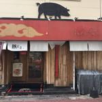 鹿児島ラーメン豚とろ -