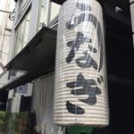 うなぎ 菊川 -