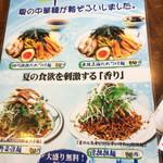 71155859 - メニュー表(夏の麺類)