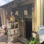 天錦 - お店は古いです。