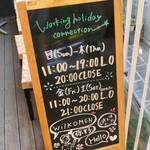 ワーキングホリデー・コネクション - 看板