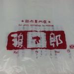 鶏太郎 和歌山店 - ロゴ入り袋