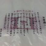鶏太郎 和歌山店 - 口上