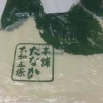 柿の葉すし本舗 たなか  近鉄和歌山店 - ロゴ入り袋