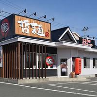 東京発祥豚骨ラーメン 哲麺縁 - 国道6号線で仙台方面からのお車ではツルハドラッグと同じ進入路になります。行き過ぎた場合は「道とん堀」からお入りください。
