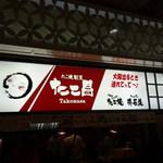 たこ昌 新大阪駅店 - 看板