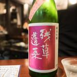日本酒スタンド 酛 - 残草蓬莱