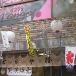 とらや椿山 - 食べ歩き普段しないけど、お祭り中だとみんなしてるから恥ずかしくないですね。