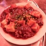てっちゃん - 麻婆豆腐
