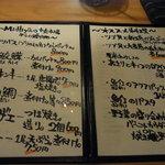 Bar MICHIya - この日の魚メヌーなど