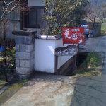 ガーデンカフェ兎遊 - 入口の看板です