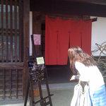 ガーデンカフェ兎遊 - 玄関