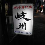 岐州 - 看板☆