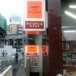 Cafe Miyama - 裏側の入口