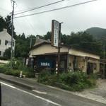 えーちゃん食堂 -