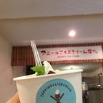 アニーのアイスクリーム屋さん -