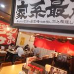 横浜家系ラーメン 一蓮家 - 店内はカウンター席とテーブル席