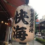 秋葉原漁港 快海 -