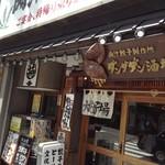 肉汁餃子製作所ダンダダン酒場 - お店の外観