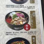 71199708 - 活貝づくし丼セット ¥1850