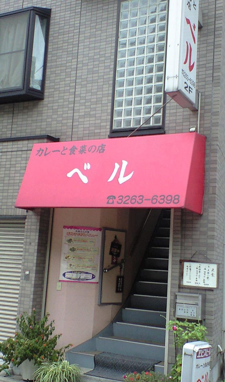 カレーと食菜の店 ベル