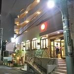 清水湯 - モダン